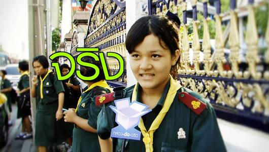 แกลอรีภาพ เด็กไทยเกรียนไม่มีสัมมาคารวะ
