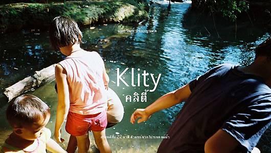 แกลอรีภาพ คลิตี้ (Klity)
