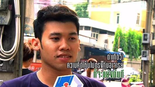 แกลอรีภาพ วัยรุ่นไทยไม่กล้า...แสดงความคิดเห็น