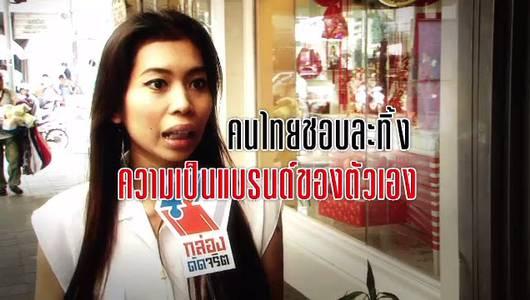 แกลอรีภาพ สินค้าไทย ภูมิใจ ไทยทำ