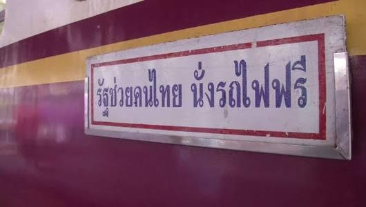 แกลอรีภาพ ยกเครื่องรถไฟไทย