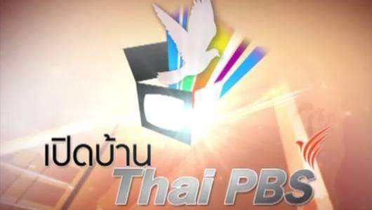 แกลอรีภาพ เร็วๆนี้ที่ Thai PBS 7 พ.ย.– 13 พ.ย. 56