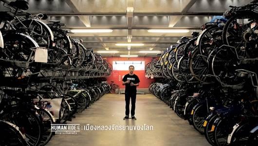 แกลอรีภาพ เมืองหลวงจักรยานของโลก