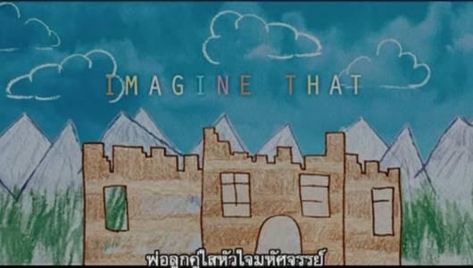 แกลอรีภาพ เร็วๆนี้ที่ Thai PBS 5 ธ.ค.– 11 ธ.ค. 56