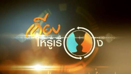 แกลอรีภาพ เร็วๆนี้ที่ Thai PBS 12 ธ.ค.– 18 ธ.ค. 56