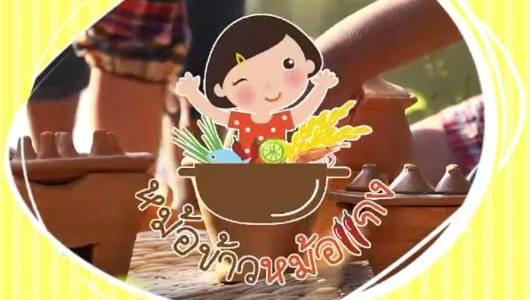 แกลอรีภาพ เร็วๆนี้ที่ Thai PBS 2 ม.ค.– 8 ม.ค. 57