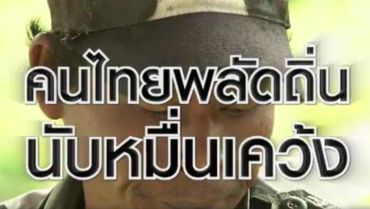 แกลอรีภาพ พิสูจน์สัญชาติไทย