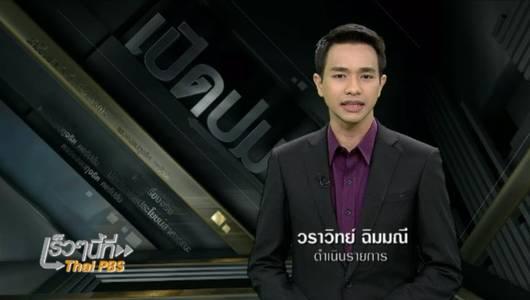 แกลอรีภาพ เร็วๆนี้ที่ Thai PBS 9 ม.ค.– 15 ม.ค. 57