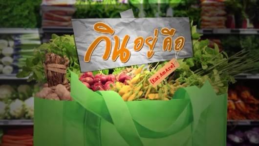 แกลอรีภาพ เร็วๆนี้ที่ Thai PBS 16 ม.ค.– 22 ม.ค. 57
