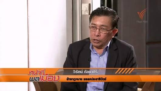 แกลอรีภาพ เลือกตั้ง..หน้าที่ หรือสิทธิของคนไทย?