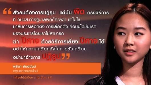 แกลอรีภาพ ประชาธิปไตยแบบไหน ที่คนไทยเลือก?