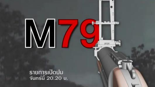 แกลอรีภาพ M79