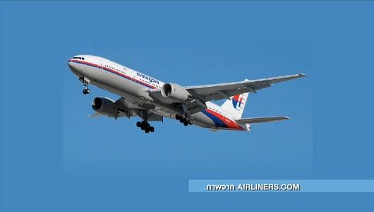 แกลอรีภาพ MH370