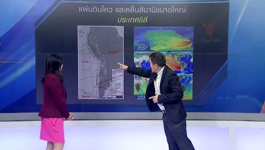 แกลอรีภาพ วิเคราะห์แผ่นดินไหวในชิลี