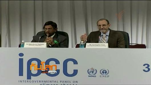 แกลอรีภาพ IPCC เผยรายงานสภาพอากาศ