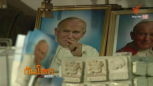 แกลอรีภาพ สถาปนานักบุญพระสันตะปาปาจอห์น ปอล ที่ 2