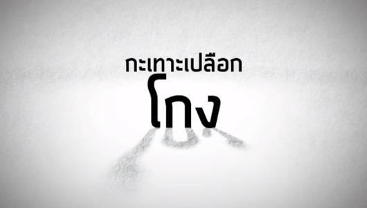 แกลอรีภาพ เร็วๆนี้ที่ Thai PBS 1 พ.ค. – 7 พ.ค. 57