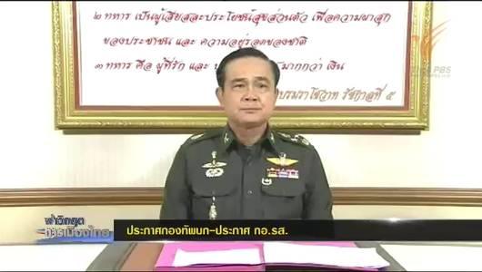 แกลอรีภาพ ประกาศกฎอัยการศึก...หาทางออกประเทศไทย