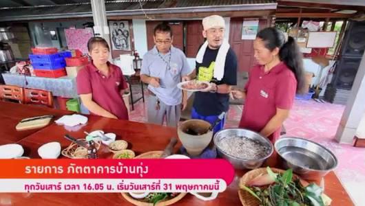 แกลอรีภาพ เร็วๆนี้ที่ Thai PBS 22 พ.ค. – 28 พ.ค. 57
