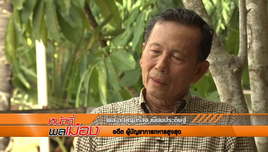 แกลอรีภาพ เหตุแห่งรัฐประหารในไทย