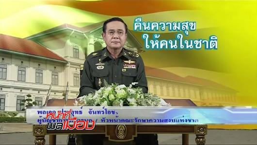 แกลอรีภาพ เข้าสู่โหมด ปฏิรูปประเทศไทย