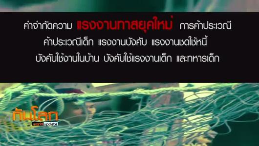 แกลอรีภาพ ปัญหาการค้ามนุษย์ในกลุ่มอาเซียน
