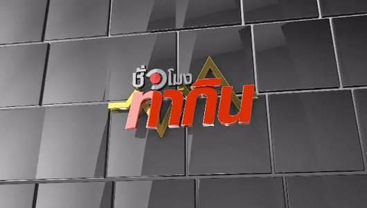 แกลอรีภาพ เร็วๆนี้ที่ Thai PBS 3 ก.ค. – 9 ก.ค. 57