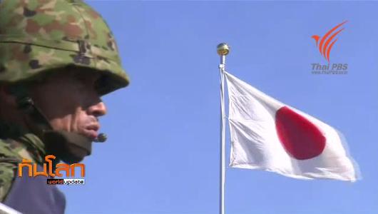 แกลอรีภาพ การตีความธรรมนูญแปซิฟิกของญี่ปุ่น