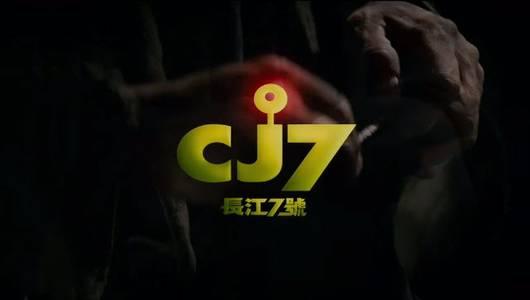 แกลอรีภาพ CJ7 มหัศจรรย์ของเล่นจากต่างดาว