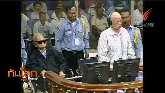 แกลอรีภาพ ศาลตัดสินจำคุกตลอดชีวิต อดีตผู้นำเขมรแดง