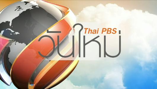 แกลอรีภาพ เร็วๆนี้ที่ Thai PBS 18 – 24 ก.ย. 57