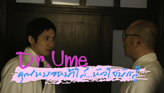 แกลอรีภาพ Doctor Ume : ตอนที่ 35
