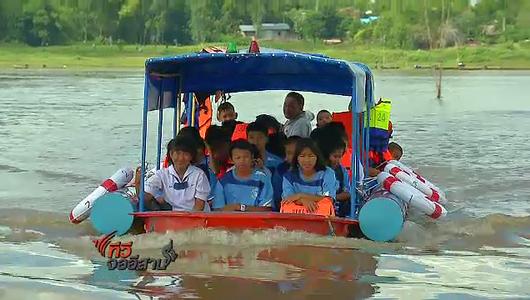 แกลอรีภาพ เรือ รับ-ส่งนักเรียน