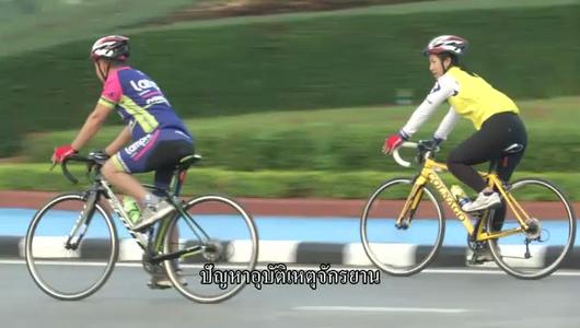 แกลอรีภาพ ปัญหาอุบัติเหตุจักรยาน