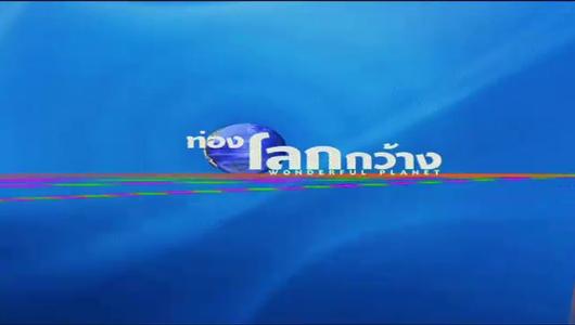 แกลอรีภาพ เร็วๆนี้ที่ Thai PBS 6 – 12 พ.ย. 57