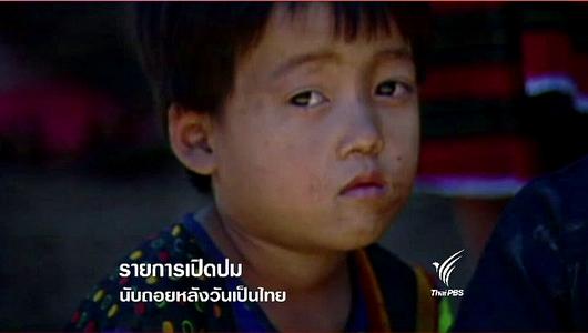 แกลอรีภาพ นับถอยหลังวันเป็นไทย