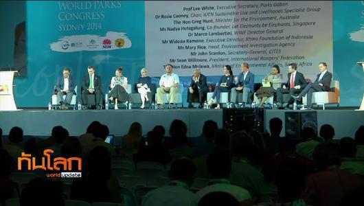 แกลอรีภาพ การประชุมด้านการอนุรักษ์ World Parks Congress 2014