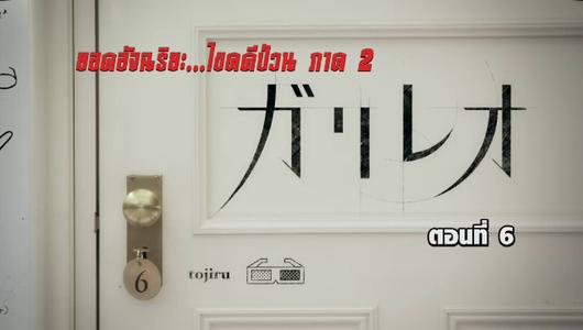 แกลอรีภาพ เร็วๆนี้ที่ Thai PBS 27 พ.ย. – 3 ธ.ค. 57