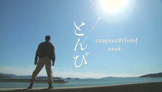 แกลอรีภาพ เร็วๆนี้ที่ Thai PBS 4 ธ.ค. – 10 ธ.ค. 57