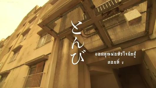 แกลอรีภาพ เร็วๆนี้ที่ Thai PBS 11 ธ.ค. – 17 ธ.ค. 57
