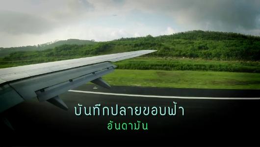 แกลอรีภาพ เร็วๆนี้ที่ Thai PBS 18 – 24 ธ.ค. 57