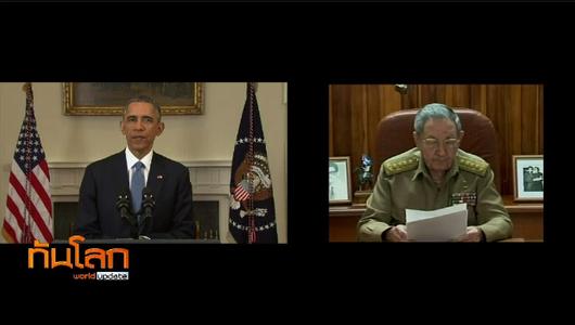 แกลอรีภาพ ฟื้นสัมพันธ์สหรัฐฯ-คิวบา