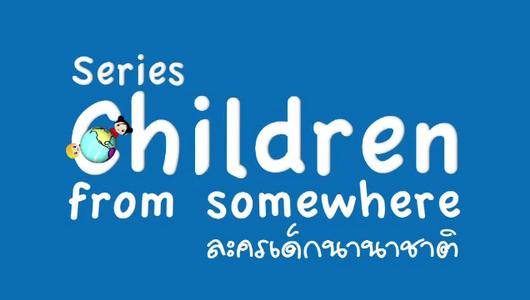 แกลอรีภาพ เร็วๆนี้ที่ Thai PBS 1 – 7 ม.ค. 58