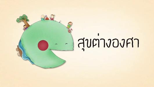แกลอรีภาพ เร็วๆนี้ที่ Thai PBS 8 – 14 ม.ค. 58