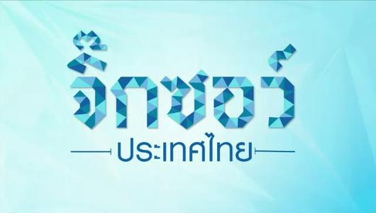 แกลอรีภาพ เร็วๆนี้ที่ Thai PBS 29 ม.ค. – 4 ก.พ 58