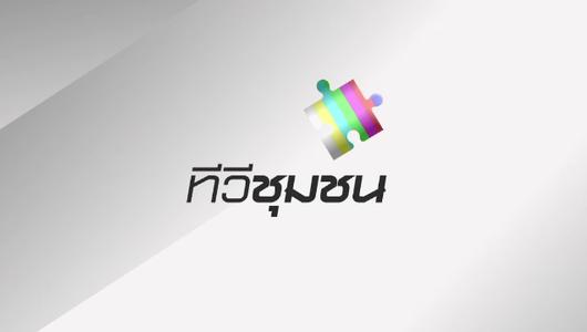แกลอรีภาพ เร็วๆนี้ที่ Thai PBS 5 – 11 ก.พ. 58