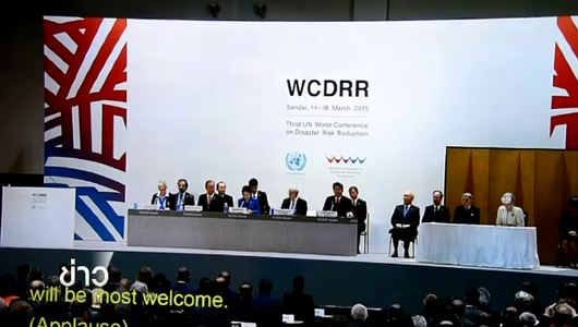 แกลอรีภาพ การประชุมกำหนดกรอบทำงานลดความเสี่ยงภัยพิบัติระดับโลก