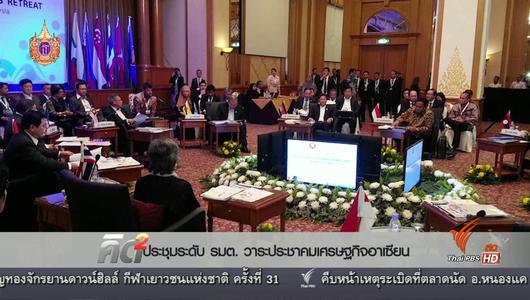 แกลอรีภาพ ประชุมระดับ รมต.วาระประชาคมเศรษฐกิจอาเซียน