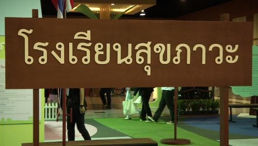 แกลอรีภาพ 9 ภาคส่วนร่วมขับเคลื่อนการศึกษาไทย