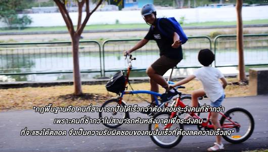 แกลอรีภาพ สร้างเมืองจักรยาน